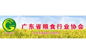 广东省粮食行业协会