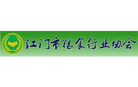 江门市粮食行业协会