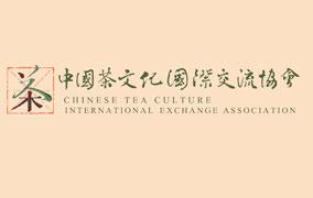 中��茶文化���H交流�f��