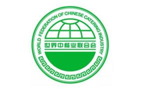 世界中餐业联合会