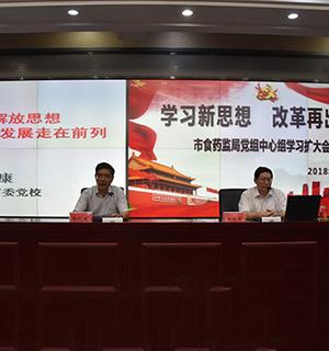 市食药监局召开党组中心组学习扩大会暨解放