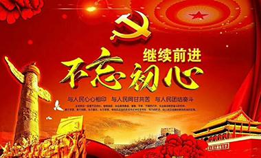 聚焦中国,瞩目盛会,雪原乳业全体认真学习