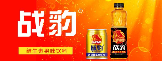 广州战豹食品有限公司