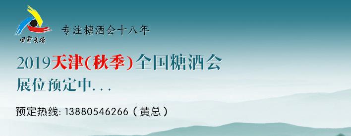 2019天津(秋季)全国糖酒会展位预定中