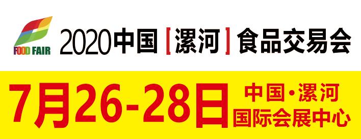 2020第二届中国(漯河)乐虎体育交易会