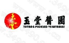 玉堂成功参加2019中国(天津)中华老字号精品博览会