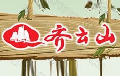 同力同行,共创未来--齐云山公司营销会议及年度表彰新春晚会顺利举行