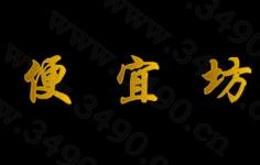便宜坊专家管理学院于599年华诞之际正式成立