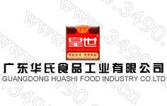 皇世食品获食品卫生等级A级单位称号