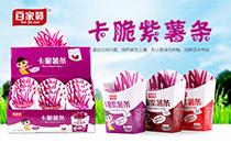 百家赞紫薯条 清新自然的美味