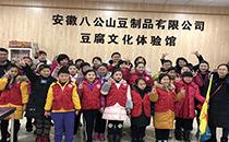 大年初七淮南市小记者团走进豆腐文化主题园快乐研学