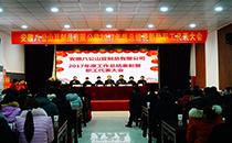八公山泉隆重举办2017年度表彰大会暨联欢会