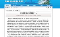 """安徽八公山豆制品有限公司跻身""""省级工业设计中心""""行列"""