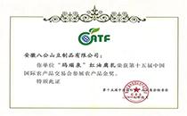 """""""玛瑙泉""""红油腐乳荣获第十五届农交会金奖"""