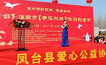 """八公山泉积极参与淮南市""""孝在双城""""旅游敬老节"""