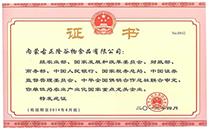 内蒙古正隆谷物食品有限公司于2013年4月正式评为农业产业化国家级重点龙头企业
