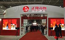 内蒙古正隆谷物食品有限公司参加2012第十届内蒙古国际农业博览会