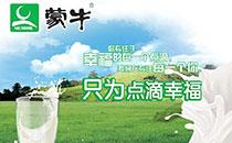 蒙牛集团总裁卢敏放:中国乳业将迎来黄金10年