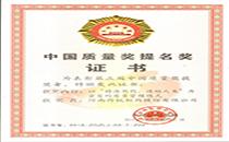 """羚锐制药荣获""""中国质量奖提名奖"""""""