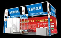 专业包装秤厂家四方包装邀请您参加珠海国际会展