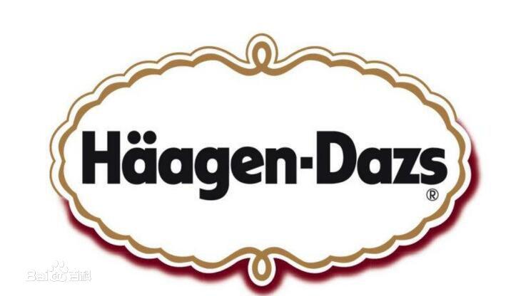 哈根达斯门店吃冰淇淋,一个球30元凭啥那么贵?其实原因很简单