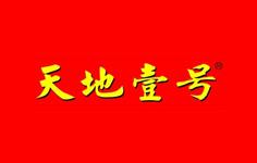 决战新征程:新时代壹号系扬帆起航!