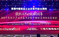 南方黑芝麻董事长韦清文荣耀当选改革开放40周年功勋企业家