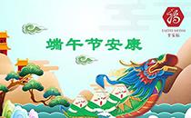2018年信远科技端午节放假通知!