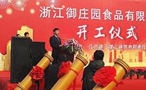 嘉兴粽子文化展示中心大楼开工仪式顺利举行!