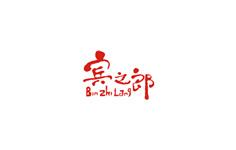 市委常委、统战部部长杨真平调研宾之郎党建工作 鼓励企业不断创新,争创一流