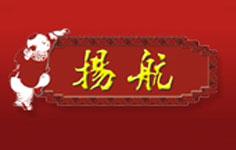 """3月30日""""凝心聚力促发展,携手并进赢未来""""―扬航食品有限公司""""2015新春酒会"""""""