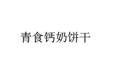 青食�}奶�干