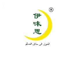 甘肃省张家川回族自治县伊味思清真食品有限责任公司