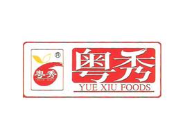 广州市粤秀食品有限公司
