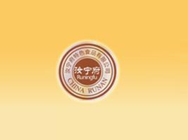 河南省汝宁府特色食品有限公司