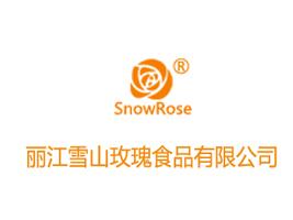 丽江雪山玫瑰食品有限公司