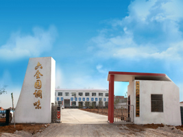 淅川县六全园调味有限公司