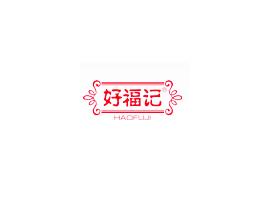 杭州好福记保健品有限公司