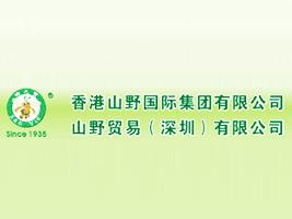 香港山野国际集团有限公司