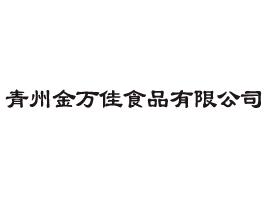 青州金�f佳食品有限公司