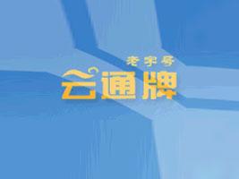 云南省通海兴德乐虎体育乐虎