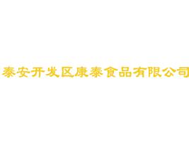 泰安�_�l�^康泰食品有限公司