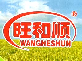 香港旺和顺(集团)食品有限公司