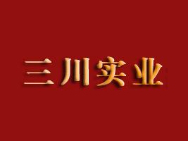 丽江三川实业(集团)有限公司