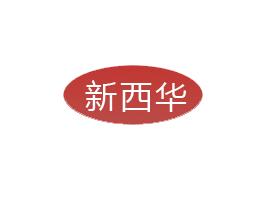 广州花都区新西华食品公司
