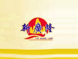 台山广隆食品加工有限公司