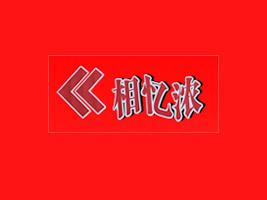 杭州可可乐虎体育饮料乐虎
