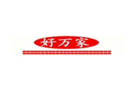 北京好万家食品厂