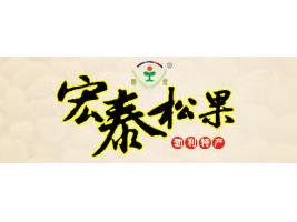 黑龙江宏泰松果有限公司