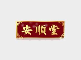 安顺堂(中国)有限公司